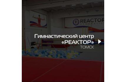 Гимнастический центр РЕАКТОР, г. Томск