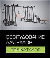 Оборудование для залов